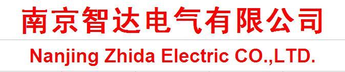 南京智达电气有限公司